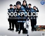 dogxpolice.jpg